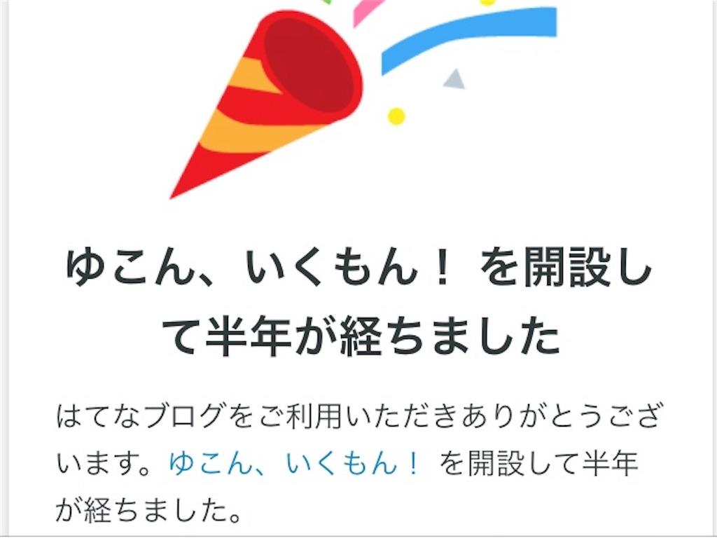 f:id:yukoyuko0414:20190512164638j:image