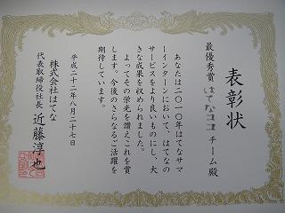 20100828235228