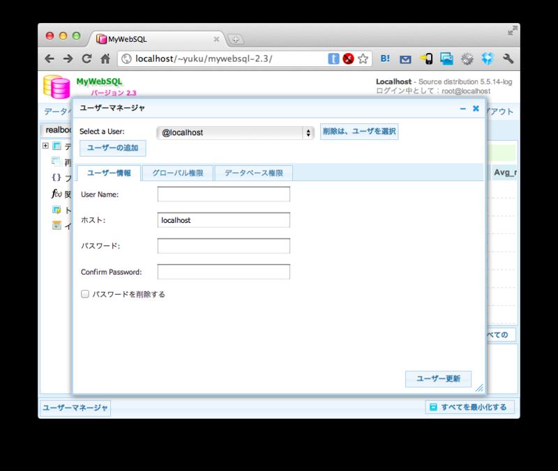 MyWebSQLユーザ管理