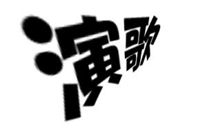 f:id:yukukawa-no-nagare:20201007062351p:plain