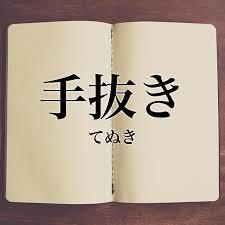 f:id:yukukawa-no-nagare:20210203072528j:plain