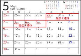 f:id:yukukawa-no-nagare:20210420075316p:plain