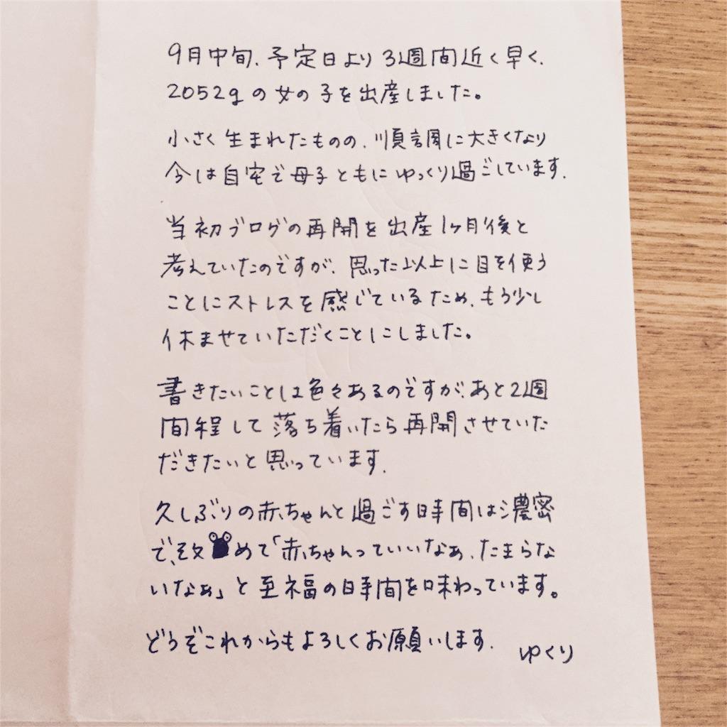 f:id:yukurinko:20161014110003j:image