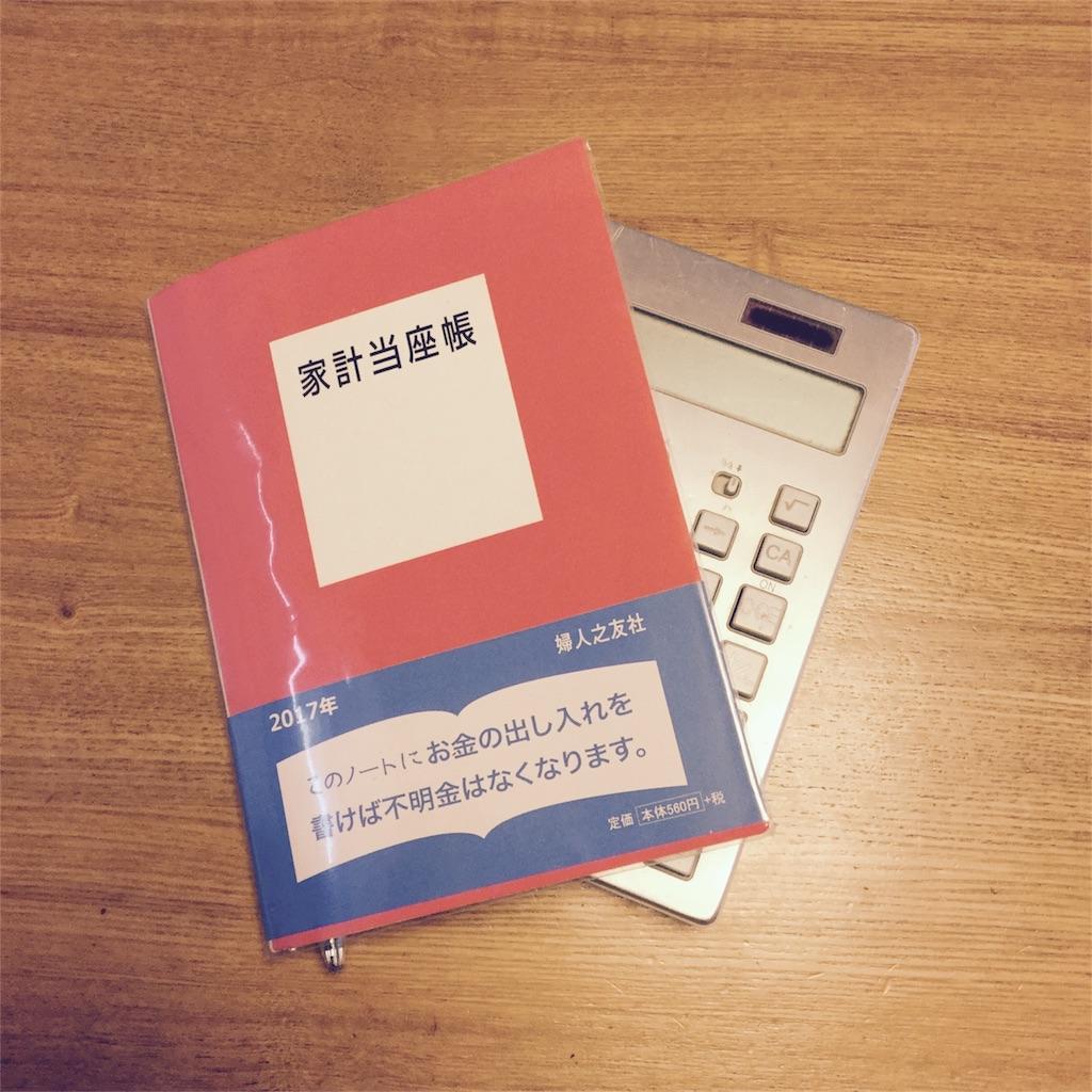 f:id:yukurinko:20170205135221j:image