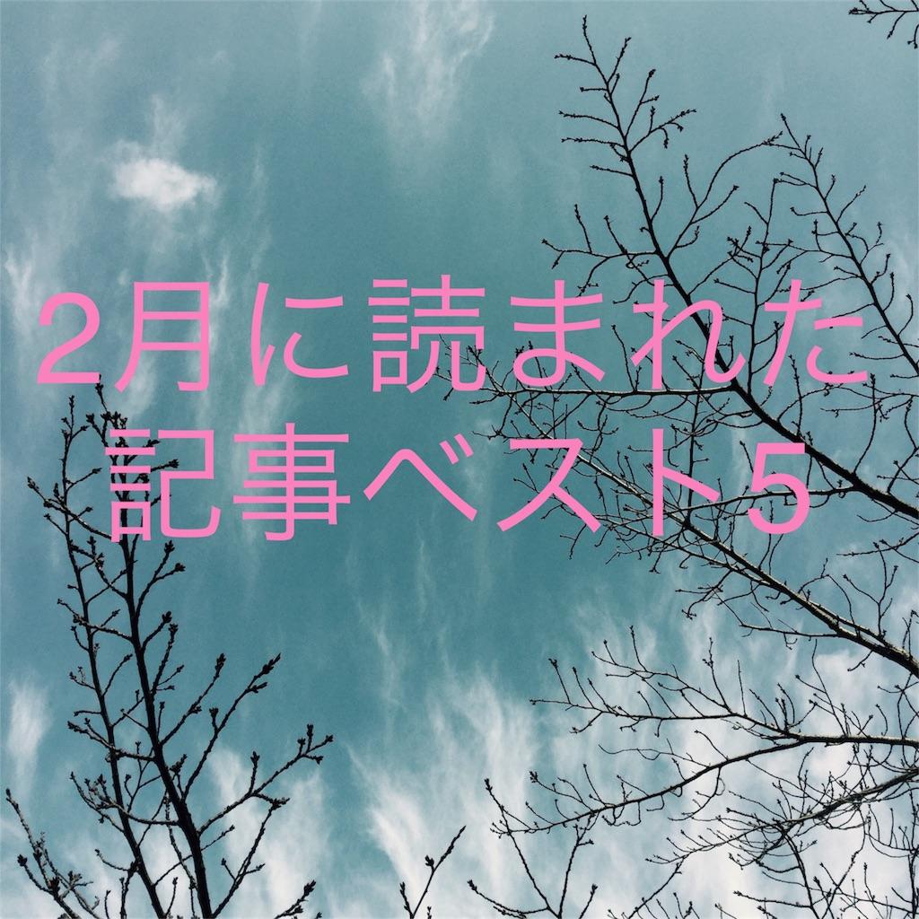 f:id:yukurinko:20170302142251j:image