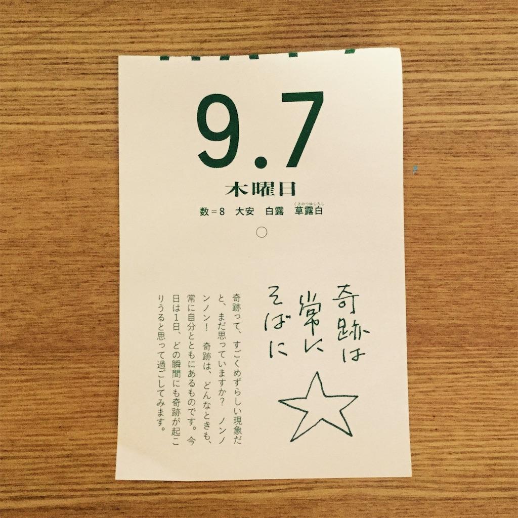 f:id:yukurinko:20170910214720j:image