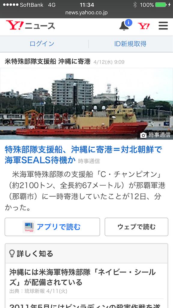 f:id:yukusimuni:20170412115207p:image
