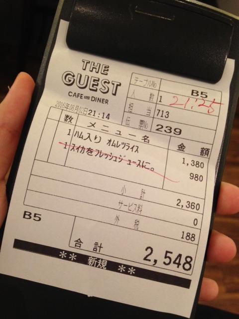 f:id:yukusora1:20160803124451j:plain
