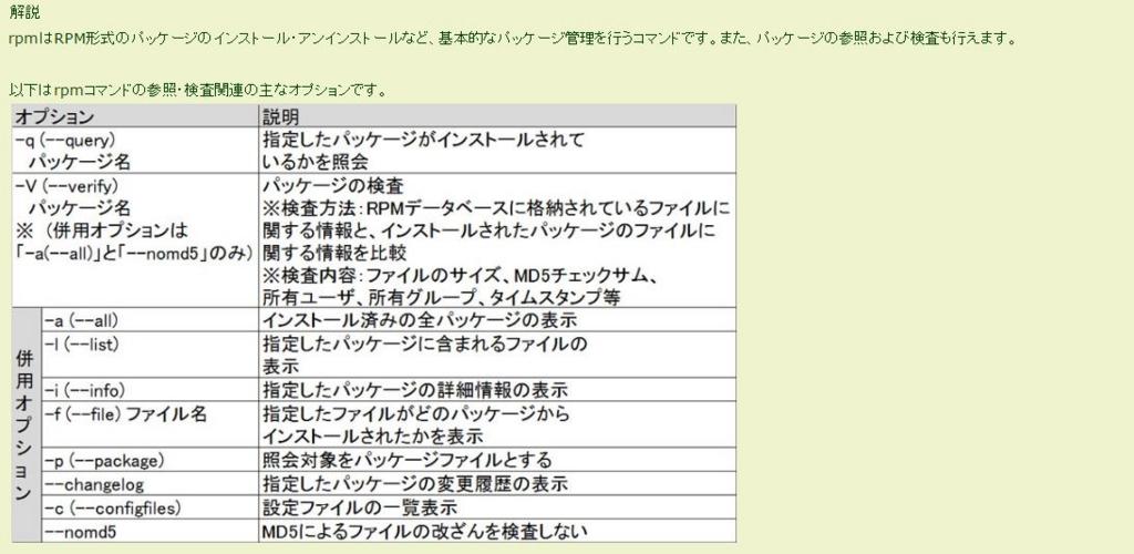 f:id:yukusora1:20161225230932j:plain
