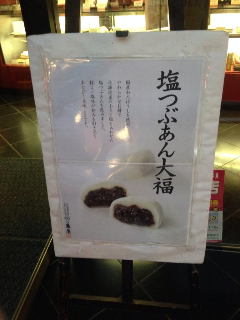 f:id:yukusora1:20170109163527j:plain