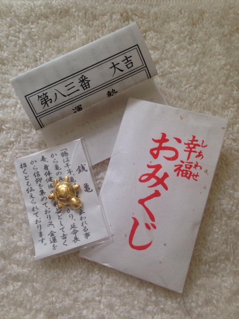 f:id:yukusora1:20170109163706j:plain