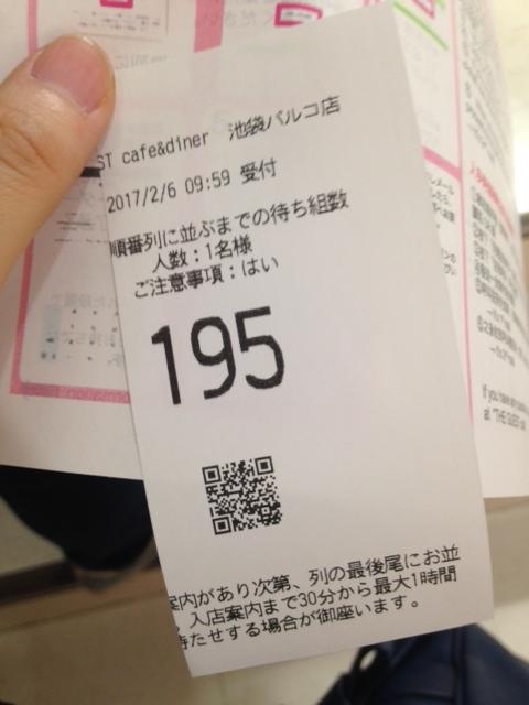 f:id:yukusora1:20170206215334j:plain