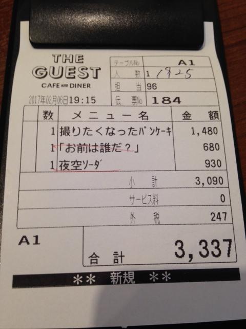 f:id:yukusora1:20170206222040j:plain