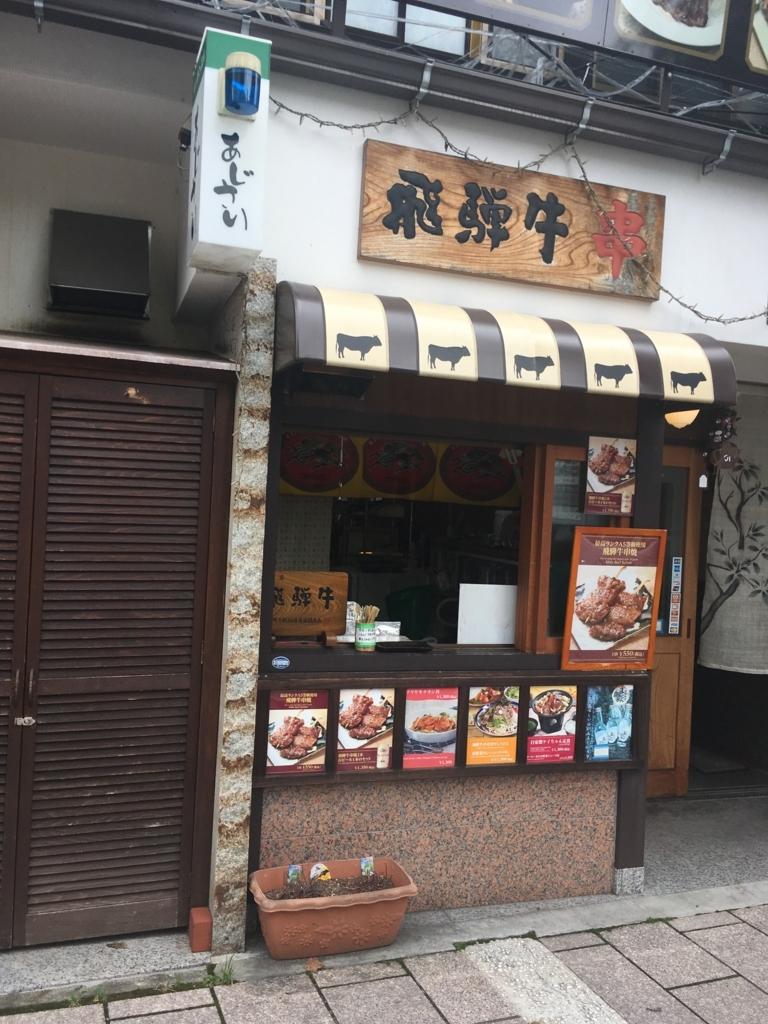 f:id:yukusora1:20170731161557j:plain