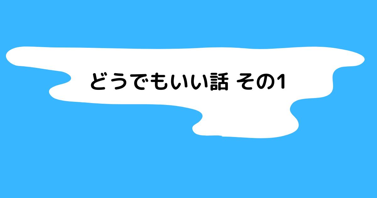 f:id:yuliliy:20210603043340p:plain