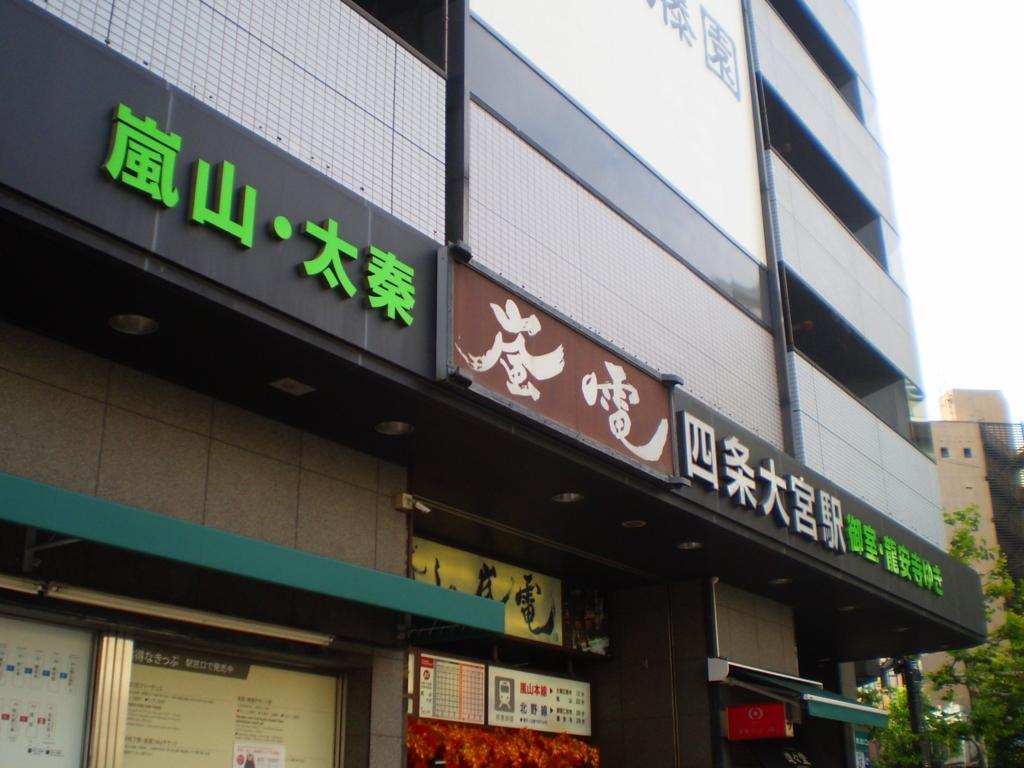 f:id:yuluttoKyoto:20161105172015j:plain