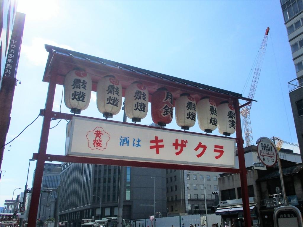 f:id:yuluttoKyoto:20170711143319j:plain