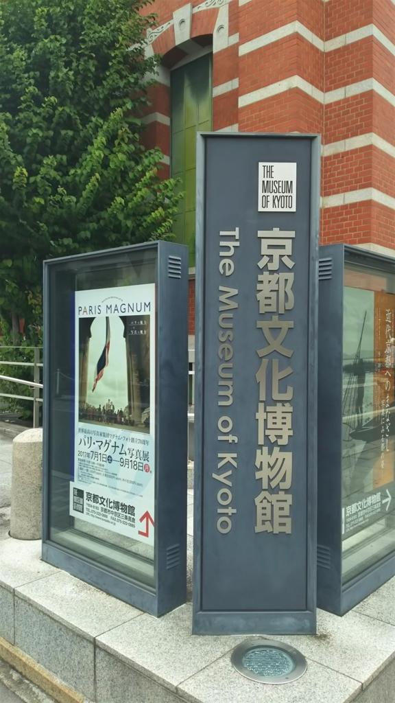 f:id:yuluttoKyoto:20170927223614j:plain