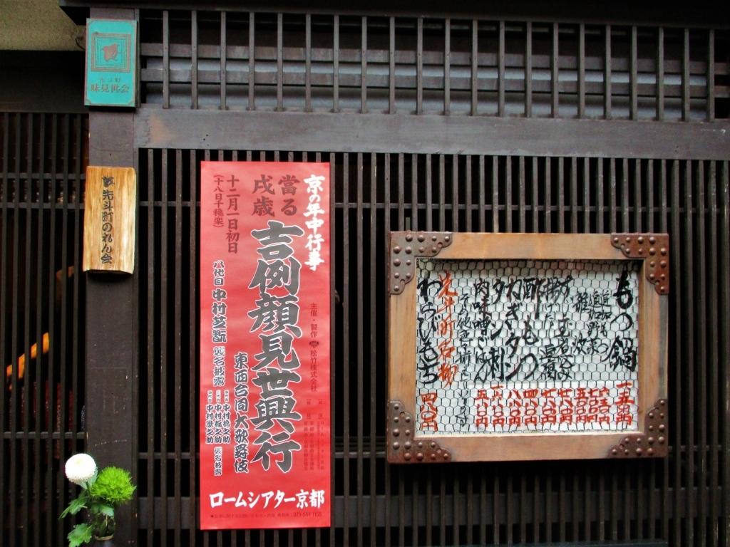 f:id:yuluttoKyoto:20171025153228j:plain