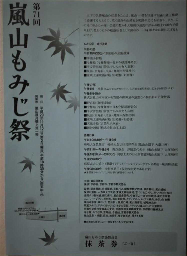 f:id:yuluttoKyoto:20171115231605j:plain