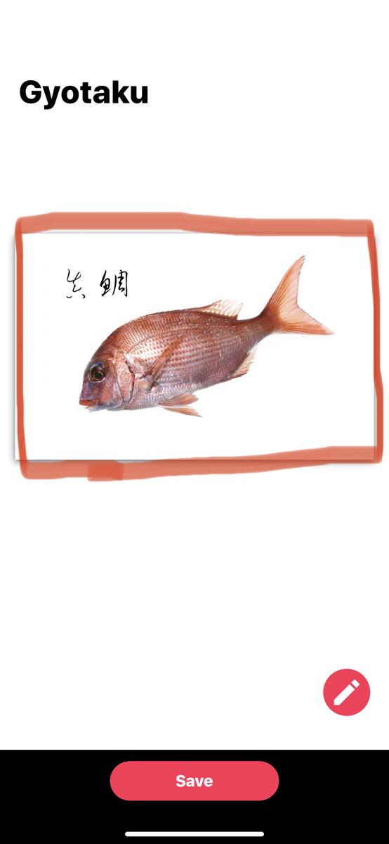 f:id:yum_fishing:20200729221018j:plain