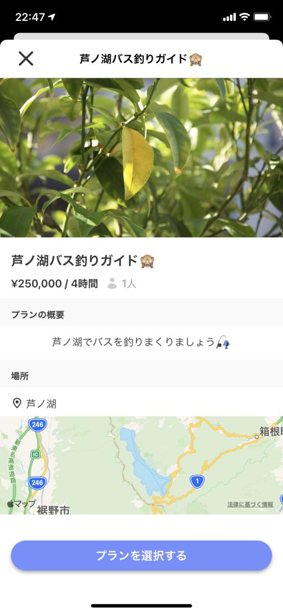 f:id:yum_fishing:20210112224938p:plain:w300