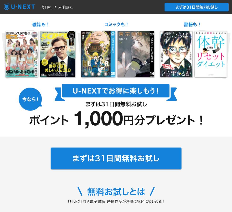 U-NEXTならモンキーピーク4巻も無料で読める