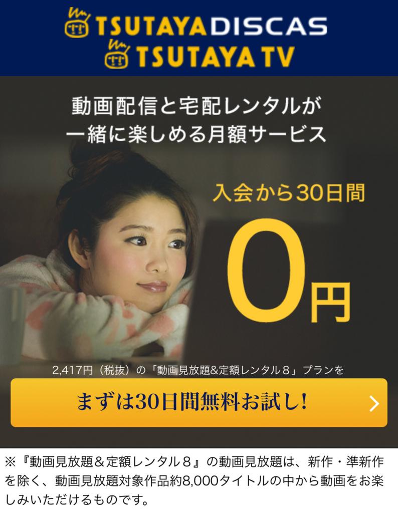 TSUTAYA DISCASならオクニョ11話も無料で見れる