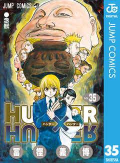 HUNTER×HUNTER モノクロ版 35巻