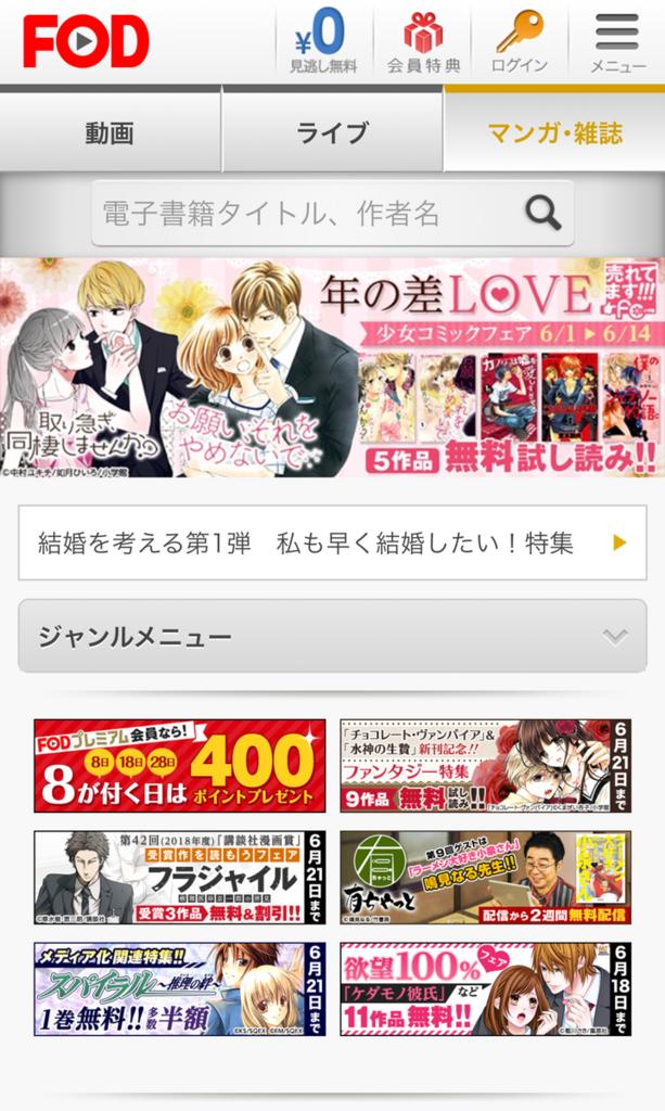 FODプレミアムなら「元ヤン」の最新刊も無料で読める