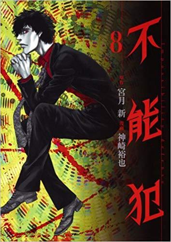 漫画「不能犯」8巻を無料で読む