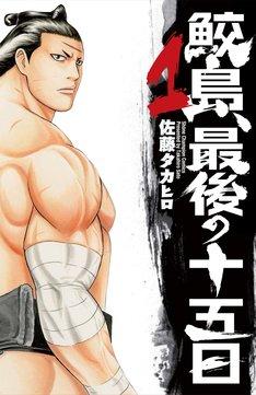 佐藤タカヒロ先生の「鮫島、最後の十五日」
