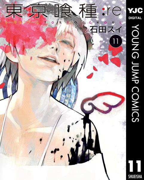 電子書籍で東京喰種:re 11巻を無料で読む