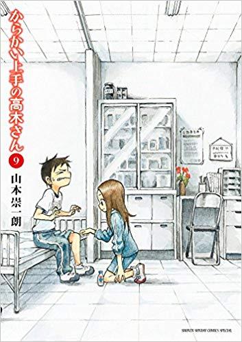 からかい上手の高木さん9巻を無料で読める方法をご紹介