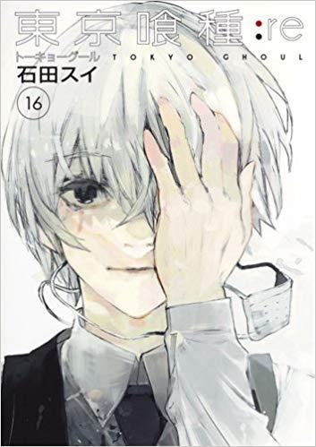 東京喰種:re 16巻を無料で読む方法
