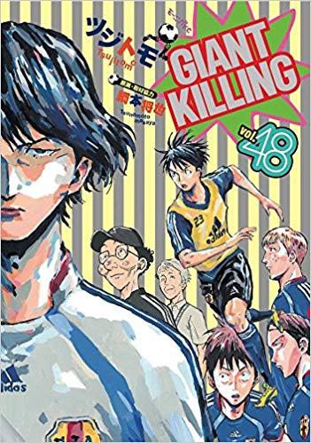 ジャイアントキリング48巻を無料で読む方法をご紹介