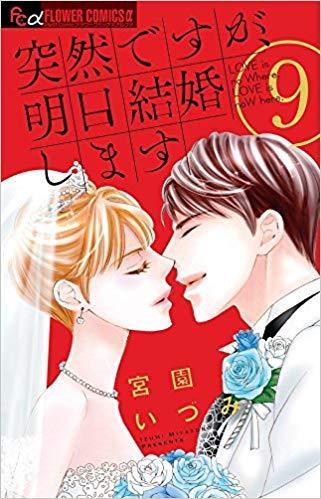 突然ですが、明日結婚します9巻を無料で読む方法