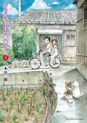からかい上手の高木さん3巻を無料で読む方法をご紹介