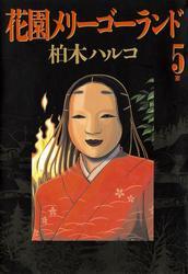 花園メリーゴーランド5巻を無料で読む方法をご紹介