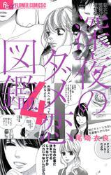 深夜のダメ恋図鑑4巻を無料で読む方法をご紹介