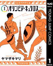 オリンピア・キュクロス1巻を無料で読む方法をご紹介