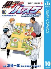 黒子のバスケ Replace PLUS 10巻を無料で読める!