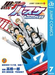 黒子のバスケ Replace PLUS 7巻を無料で読める!