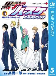 黒子のバスケ Replace PLUS 5巻を無料で読める!