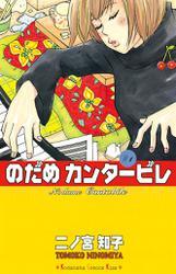 のだめカンタービレを漫画村以外で読む方法をご紹介
