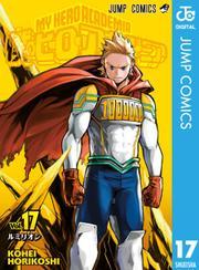 僕のヒーローアカデミア17巻を無料で読む方法をご紹介