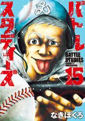 バトルスタディーズ15巻を漫画村以外で無料で読む方法をご紹介