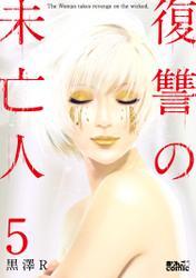 復讐の未亡人5巻を漫画村以外で無料で読む方法をご紹介