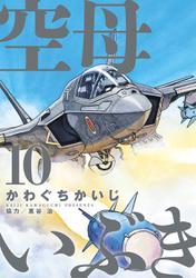 空母いぶき10巻を漫画村以外で無料で読む方法をご紹介
