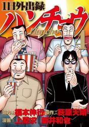 1日外出録ハンチョウ4巻を漫画村以外で無料で読む方法をご紹介